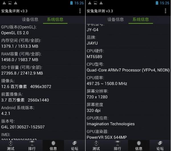 jiayu-g4-turbo-benchmark-AnTuTu
