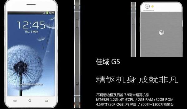 Photo of Jiayu G5: Primeras imágenes y características técnicas