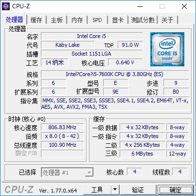 i5-7600K CPUZ