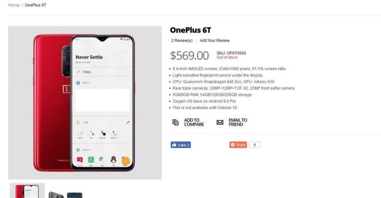 Photo of El primer anuncio del OnePlus 6T ya es real
