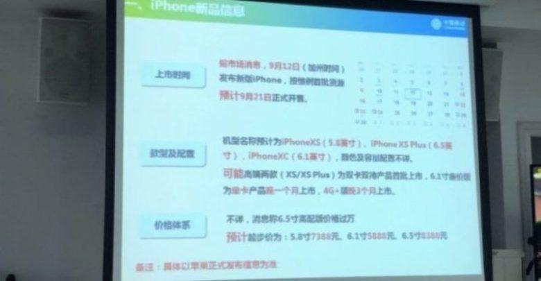 Photo of China Mobile filtra los nombres iPhone XC y iPhone XS Plus de 2018