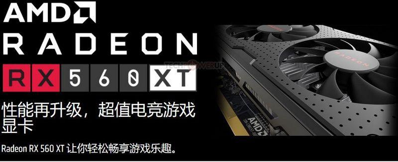 RX 560 XT