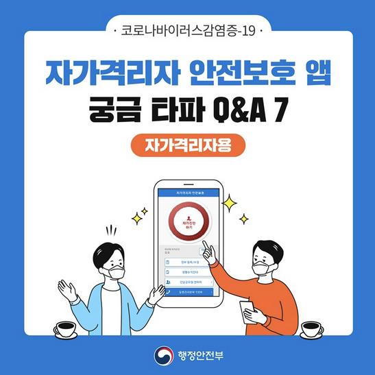 Corea controlar coronavirus