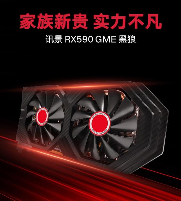 RX XFX 590 GME