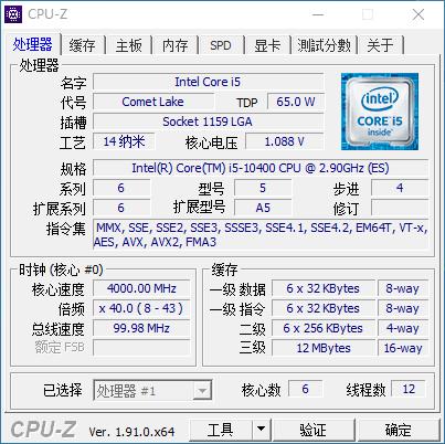 i5-10400 CPU-Z