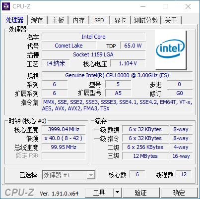 i5-10500 ES CPU-Z