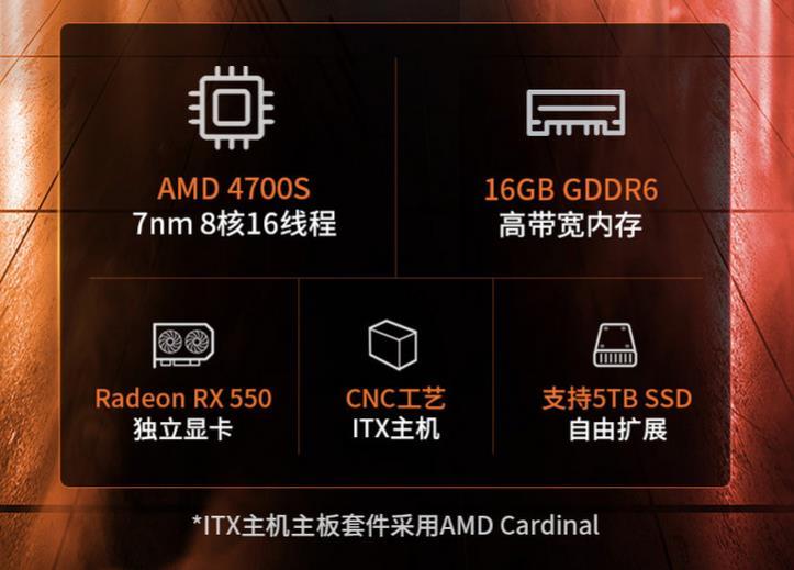 Especificaciones AMD 4700S