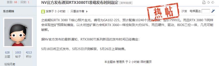 presentación rtx 3080 ti